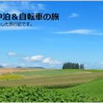 北海道を車中泊で、一人旅を満喫したい人のための情報