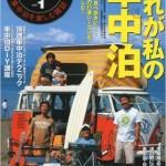 車中泊を楽しむ雑誌「カーネル」は、ベテランから初心者の実用情報が満載!