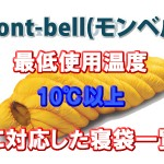 mont-bell(モンベル) 【最低使用温度】10℃以上に対応した寝袋一覧