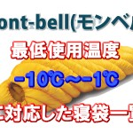 mont-bell(モンベル) 【最低使用温度】-10℃~-1℃に対応した寝袋一覧