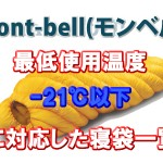 mont-bell(モンベル) 【最低使用温度】-21℃以下に対応した寝袋一覧