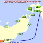 東京→大洗→苫小牧(商船三井フェリー)ルートの移動時間と料金は?┃東京から北海道へクルマ旅の移動手段