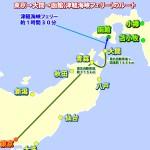 東京→大間→函館(津軽海峡フェリー)ルートの移動時間と料金は?┃東京から北海道へクルマ旅の移動手段