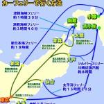 東京から北海道へクルマ旅の移動手段カーフェリーで行く時間と料金を調査