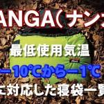 NANGA(ナンガ) 【最低使用温度】-10℃から-1℃に対応した寝袋一覧