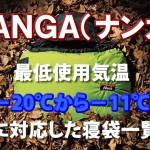 NANGA(ナンガ) 【最低使用温度】-20℃から-11℃に対応した寝袋一覧