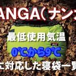 NANGA(ナンガ) 【最低使用温度】0℃から9℃に対応した寝袋一覧