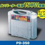車中泊のポータブル電源【セルスター(CELLSTAR) PD-350】