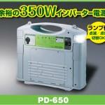 車中泊のポータブル電源【セルスター(CELLSTAR) PD-650】