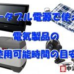 ポータブル電源で使える電気製品の使用可能時間の目安