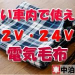 車中泊に便利なDC12・24V電源の電気毛布