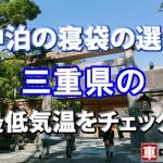 【車中泊の寝袋の選び方】三重県の最低気温をチェック!