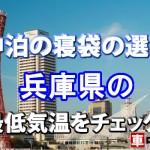 【車中泊の寝袋の選び方】兵庫県の最低気温をチェック!