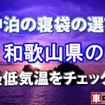 【車中泊の寝袋の選び方】和歌山県の最低気温をチェック!
