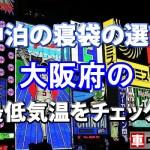 【車中泊の寝袋の選び方】大阪府の最低気温をチェック!