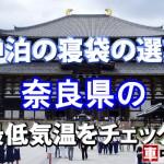 【車中泊の寝袋の選び方】奈良県の最低気温をチェック!