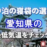 【車中泊の寝袋の選び方】愛知県の最低気温をチェック!