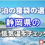 【車中泊の寝袋の選び方】静岡県の最低気温をチェック!