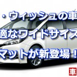 トヨタ・ウィッシュの車中泊に正しい睡眠ができるワイドサイズのマットが新登場!