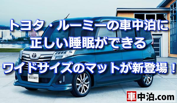 トヨタ・ルーミーの車中泊に正しい睡眠ができるワイドサイズのマットが登場!