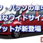 トヨタ・パッソの車中泊に正しい睡眠ができるワイドサイズのマットが登場!