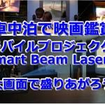 車中泊で映画鑑賞、モバイルプロジェクターSmart Beam Laserの大画面で盛りあがろう