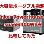 大容量ポータブル電源Anker PowerHouseとsuaoki400Whを比較してみた