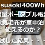 suaoki400Wh大容量ポータブル電源で電気毛布が車中泊に使えるのか?試した結果・・・