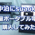 車中泊にsuaokiの大容量ポータブル電源を購入してみた