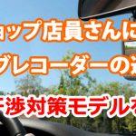 カーショップ店員さんに聞いた、ドライブレコーダーの選び方【電波干渉対策モデルを選ぶ】