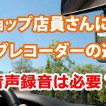 カーショップ店員さんに聞いた、ドライブレコーダーの選び方【音声録音は必要?】