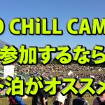 ACO CHiLL CAMPに参加するならテント泊がオススメです