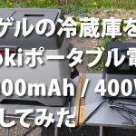 エンゲルの冷蔵庫をsuaokiポータブル電源120000mAh / 400Whで動かしてみた