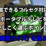 車載できるフルセグ対応のポータブルテレビをかしこく選ぶポイント【画面サイズ】を選ぶ